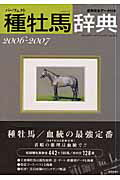 種牡馬辞典('06〜2007)