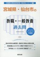 宮城県・仙台市の教職・一般教養過去問(2020年度版)