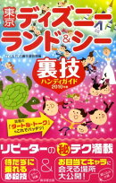 東京ディズニーランド&シー裏技ハンディガイド(2010年版)