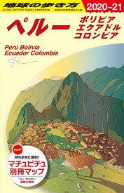 B23 地球の歩き方 ペルー ボリビア エクアドル コロンビア 2020〜2021 [ 地球の歩き方編集室 ]