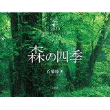 森の四季カレンダー(2020) ([カレンダー])