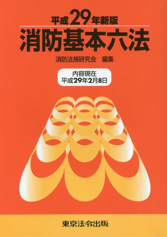 消防基本六法(平成29年新版) [ 消防法規研究会 ]