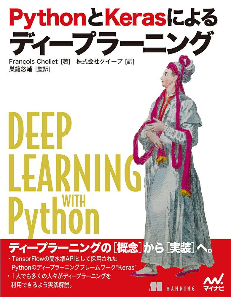 PythonとKerasによるディープラーニング [ Francois Chollet ]
