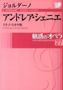 【謝恩価格本】魅惑のオペラ(第27巻)