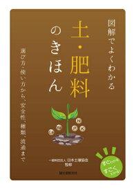 図解でよくわかる土・肥料のきほん 選び方・使い方から、安全性、種類、流通まで [ 日本土壌協会 ]
