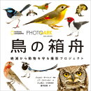 PHOTO ARK 鳥の箱舟【限定バッジ付き!】