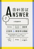 歯科国試ANSWER(2019 vol.7)