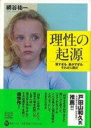 【バーゲン本】理性の起源