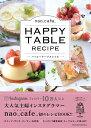 nao_cafe_  HAPPY TABLE Recipe [ nao_cafe_ ]