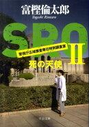 SRO(2)