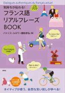 フランス語リアルフレーズBOOK