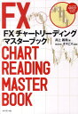 FXチャートリーディングマスターブック [ 井上義教 ]