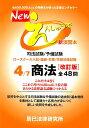 Newえんしゅう本(4)改訂版 司法試験/予備試験 ロースクール入試・進級・卒業/ 商法