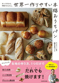 ざっくりだから、手軽でかんたん。 世界一作りやすい本格おうちパン [ あつあつパン教室 鈴木あつこ ]