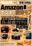 Amazon家電・日用品ホンネの優秀モノ