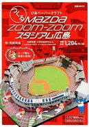 つくるMazda Zoom-Zoomスタジアム広島