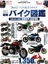 最新バイク図鑑2017-201 国産・逆車&外国車オーバー1350台 (ヤエスメディアムック)