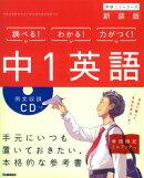 中1英語〔新装版〕