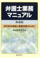 【謝恩価格本】弁護士業務マニュアル第4版