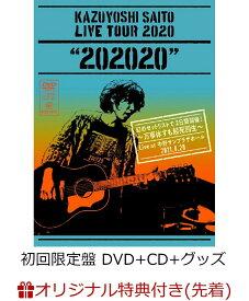 """【楽天ブックス限定先着特典】KAZUYOSHI SAITO LIVE TOUR 2020 """"202020""""幻のセットリストで2日間開催!~万事休すも起死回生~Live at 中野サンプラザホール 2021.4.28(初回限定盤 DVD+CD+グッズ)(オリジナルパスステッカー(TYPE-E)) [ 斉藤和義 ]"""