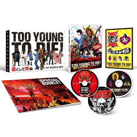 TOO YOUNG TO DIE! 若くして死ぬ 豪華版【Blu-ray】 [ 長瀬智也 ]