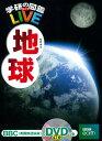 地球 [ 猪郷久義 ]