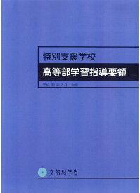 特別支援学校高等部学習指導要領 平成31年2月告示 [ 文部科学省 ]