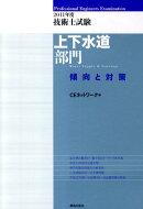 技術士試験上下水道部門傾向と対策(2011年度)