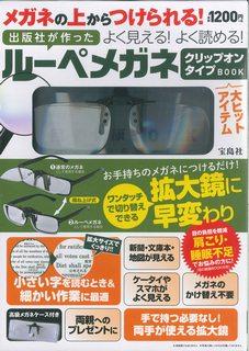 ルーペメガネクリップオンタイプBOOK メガネの上からつけられる!出版社が作ったよく見える ([バラエティ])