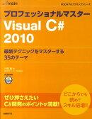 プロフェッショナルマスターVisual C# 2010