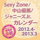 Sexy Zone / 中山優馬 / ジャニーズJr. 2012カレンダー 【封入特典あり】
