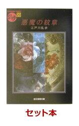 乱歩傑作選 20冊セット【特典:竹久夢二版画デザインブックカバー付き】