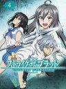 ストライク・ザ・ブラッド 2 OVA Vol.4(初回仕様版) [ 細谷佳正 ]