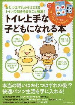 トイレ上手な子どもになれる本