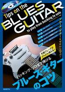バッキング・ソロまで弾けるブルース・ギターのコツ