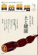 自然栽培(vol.8(2016 Autu)