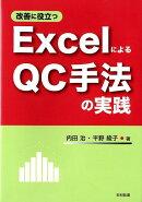 改善に役立つExcelによるQC手法の実践
