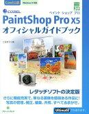COREL PaintShop Pro X5オフィシャルガイドブック