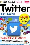 ゼロからはじめるTwitterスマートガイド改訂2版