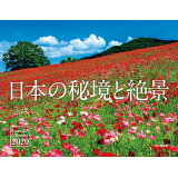 日本の秘境と絶景カレンダー(2020) ([カレンダー])