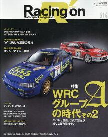 Racing on(514) Motorsport magazine 特集:WRCグループAの時代その2 (ニューズムック)