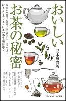 おいしいお茶の秘密