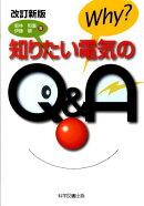 【謝恩価格本】知りたい電気のQ&A