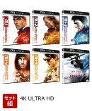 【セット組】ミッション:インポッシブルシリーズ 6作品 (4K ULTRA HD+ブルーレイ)【4K ULTRA HD】