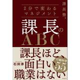 課長のABC (課長塾)