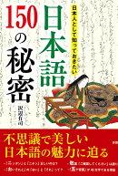 日本人として知っておきたい 日本語150の秘密