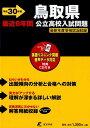 鳥取県公立高校入試問題(平成30年度) リスニングCD付き