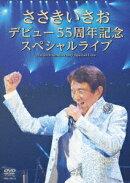 ささきいさお デビュー55周年記念スペシャルライブ