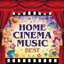 ホーム・シネマ・ミュージック・ベスト オーケストラで聴く、愛と冒険の映画音楽 [ (サウンドトラック) ]