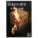 46番目の密室新装版 (講談社文庫)